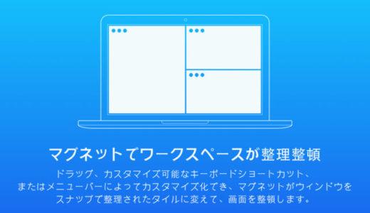 超便利!超簡単!一瞬でウィンドウをサイズ変更!Macアプリ 「Magnet」
